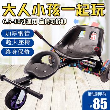 抖音通用款平衡车车架平衡车改装卡丁车漂移车架子广场扭扭车架