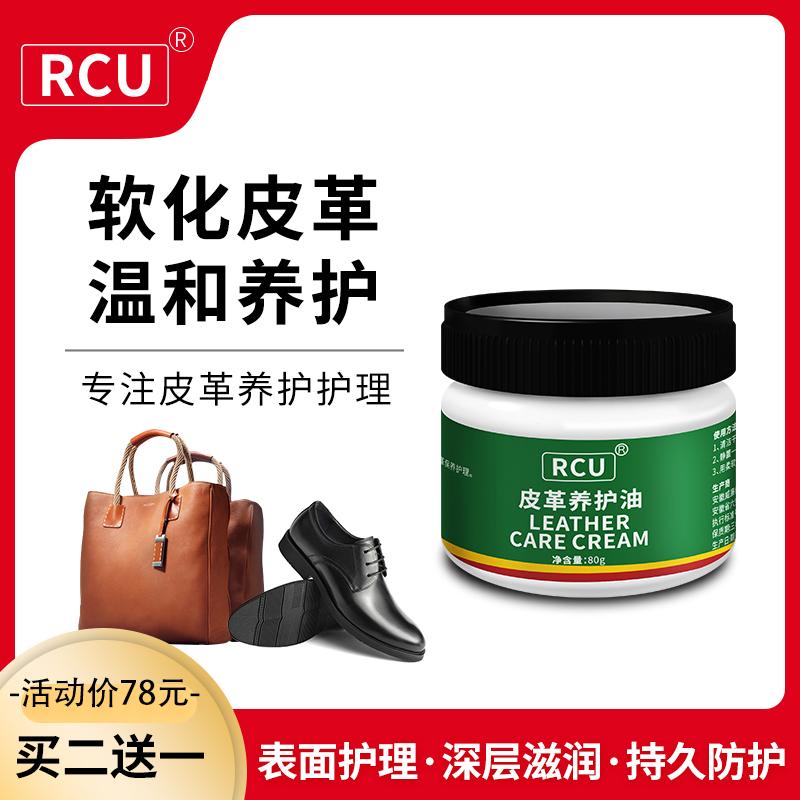 RCU02 RCU品牌 买二送一 皮革家具沙发真皮包包护理养护油