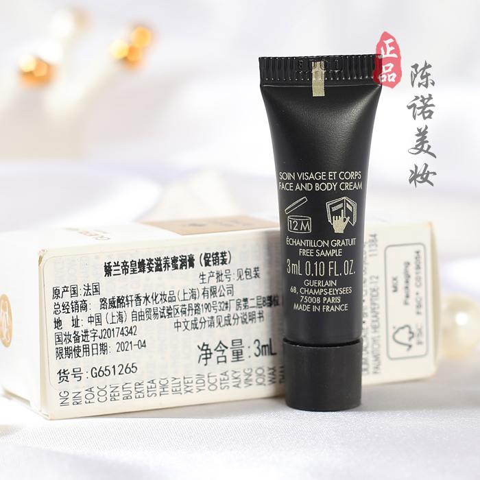 Cabinet small sample Jiaolan emperor bee posture nourishing honey cream 3ml, enhance skin elasticity, moisturizing and anti wrinkle