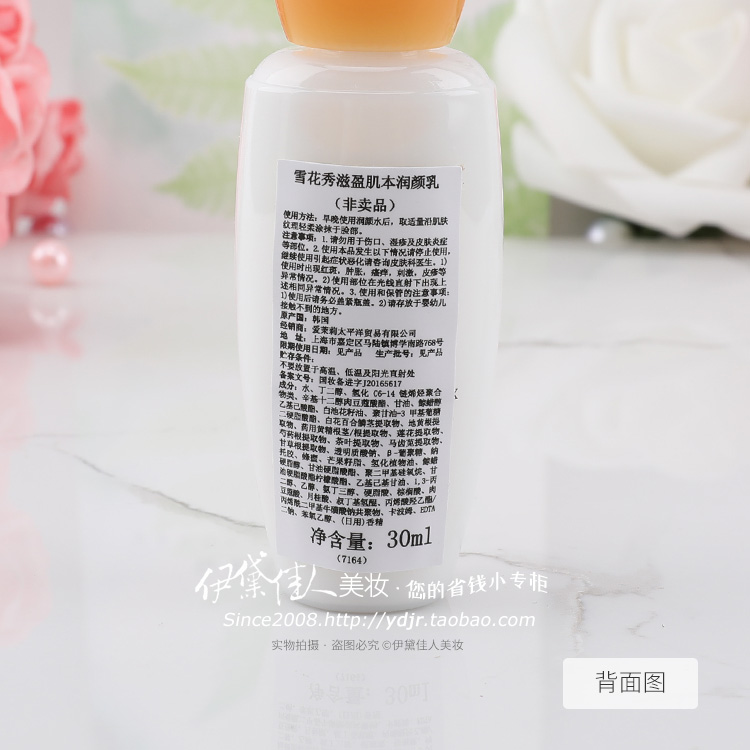 Snowflake show nourishing Yin, nourishing muscles, moisturizing emulsion, 30ml, small sample, water and oil balance and moisturizing for 22 years.