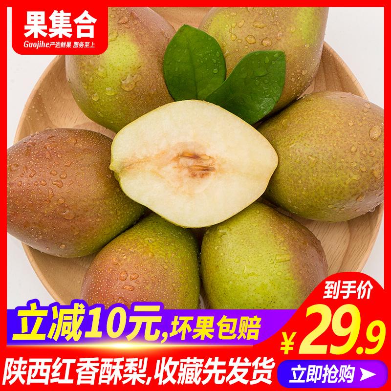 陕西红香酥梨青皮脆梨子5斤新鲜当季孕妇水果整箱批发包邮