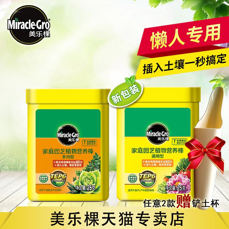 美乐棵通用型多肉型棒状缓释肥肉肉缓释肥绿叶植物固体肥料营养液