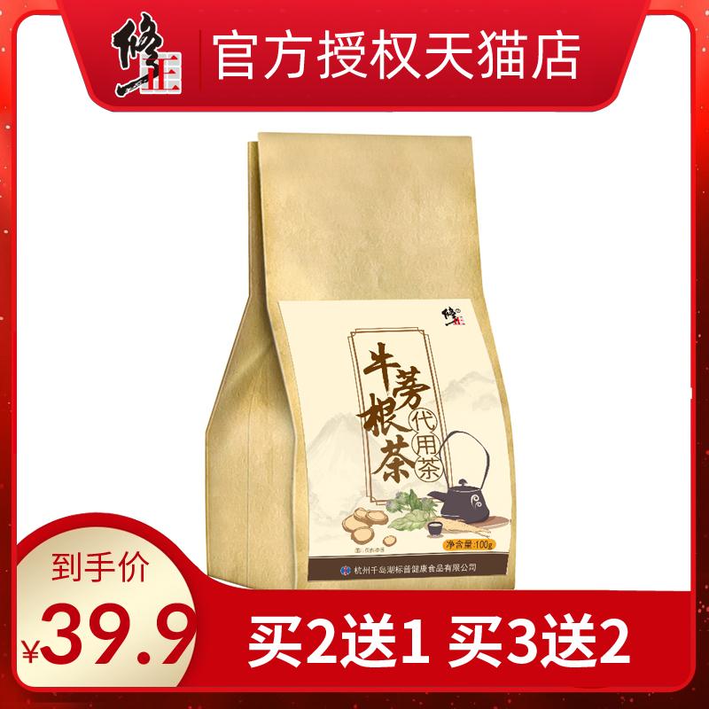 牛蒡茶正品包邮特级