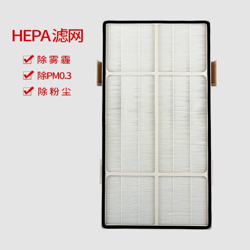 适配安利空气净化器滤网 逸新101076CH HEPA活性炭气味过滤芯套装
