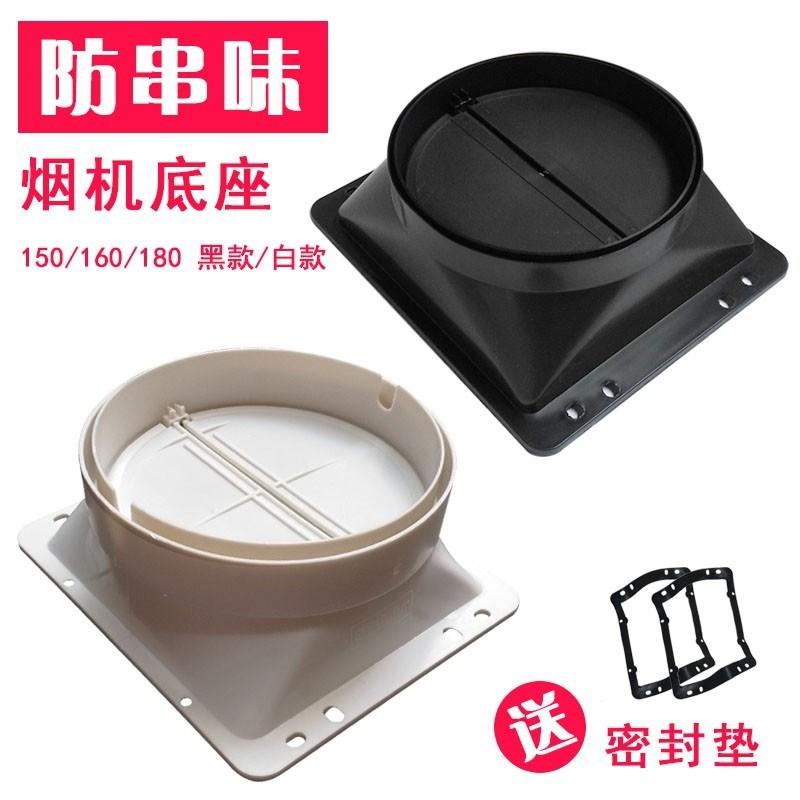 底座顶口单流阀双电机抽油烟机止逆阀厨房150-180mm不锈钢排气管