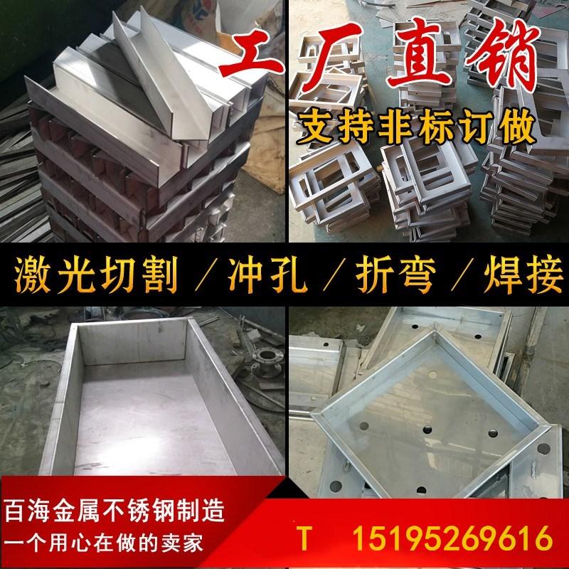 304/201不锈钢板材剪板激光切割加工定做水箱槽盒子托盘折弯焊接