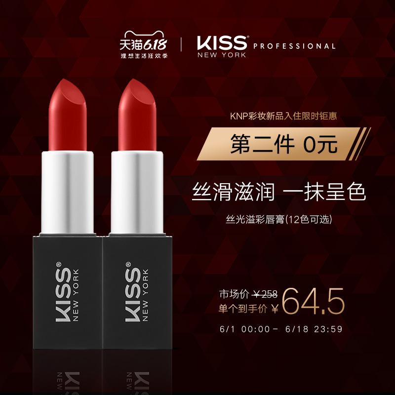 KISS New York KNP 丝光溢彩唇膏 奶油霜丝滑柔顺的涂抹感高显色