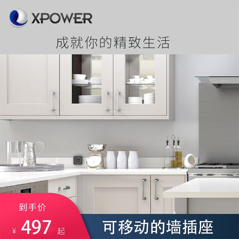 小e艾宝沃智能可移动电力轨道式插座厨房专用无线插排接线板套装