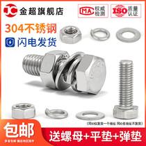 M5M6M8M10M12外六角螺栓304不銹鋼螺絲螺母套裝組合大全加長螺桿