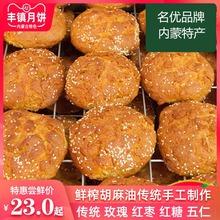 内蒙古传统多口味混糖丰镇月饼胡麻油手工制作特产中秋老字号糕点