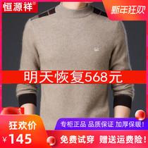 恒源祥冬季新款羊毛衫男士半高领套头针织衫中年加厚大码保暖毛衣