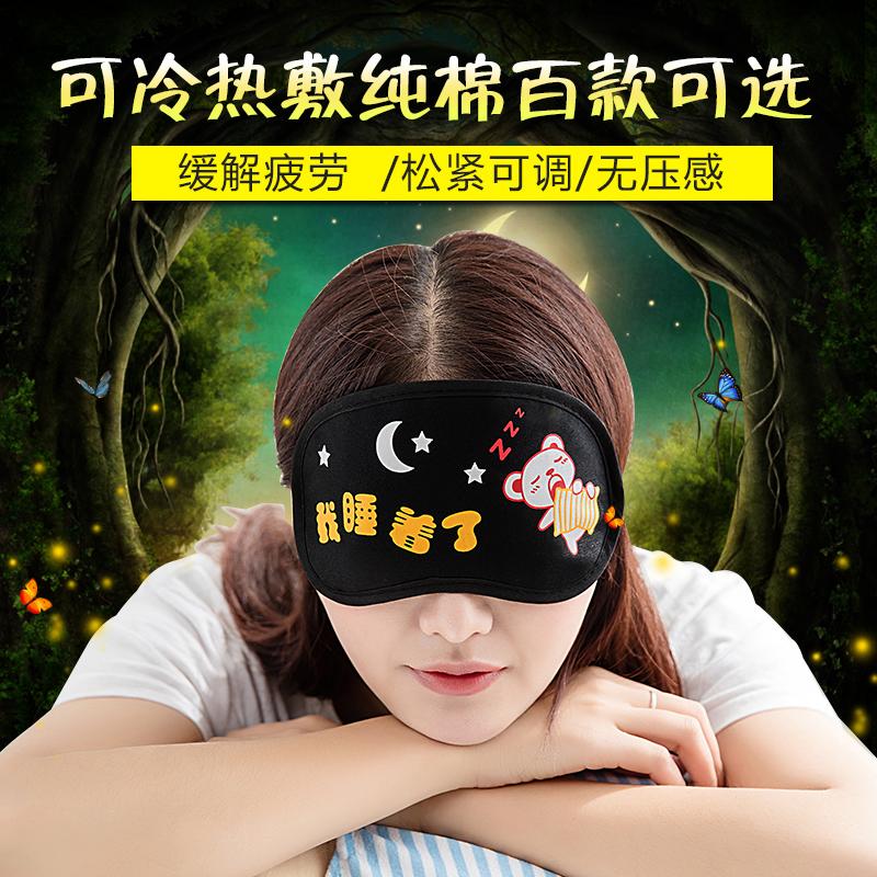 纯棉卡通睡眠眼罩遮光透气男女可冷热敷缓解疲劳护眼罩送冰袋耳塞