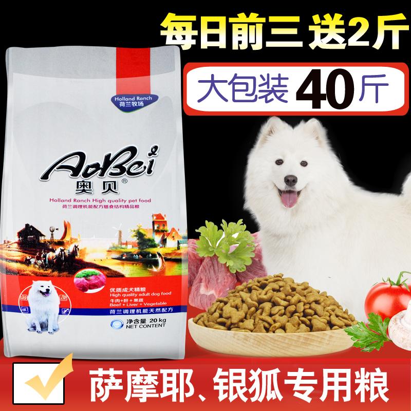 萨摩耶银狐成犬狗粮专用20kg40斤牛肉味中大型犬通用型美毛补钙