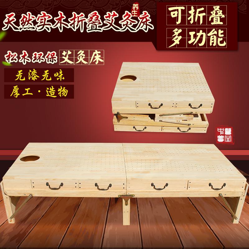 折叠艾灸床实木温灸床背部腰腹部全身艾灸熏蒸单人床