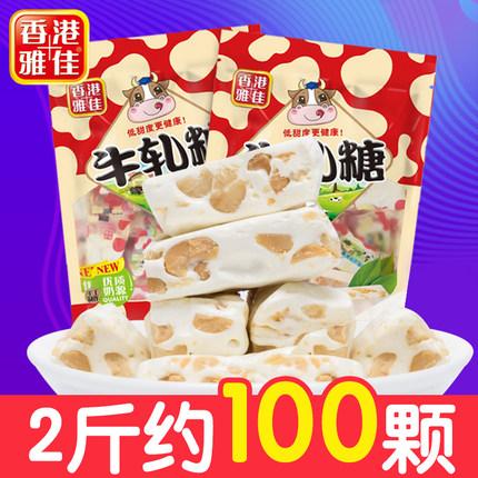 雅佳 手工花生牛轧糖500g*2 结婚喜糖散装批发糖果小零食 牛扎糖