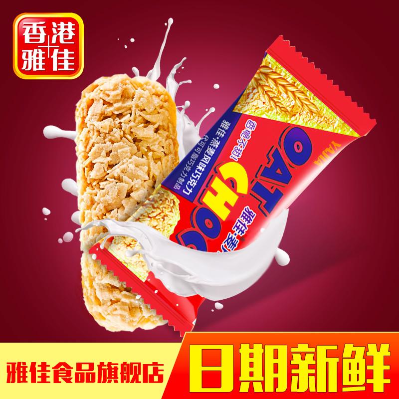 雅佳燕麦巧克力棒468g 营养麦片酥 结婚喜糖散装糖果休闲小吃零食图片