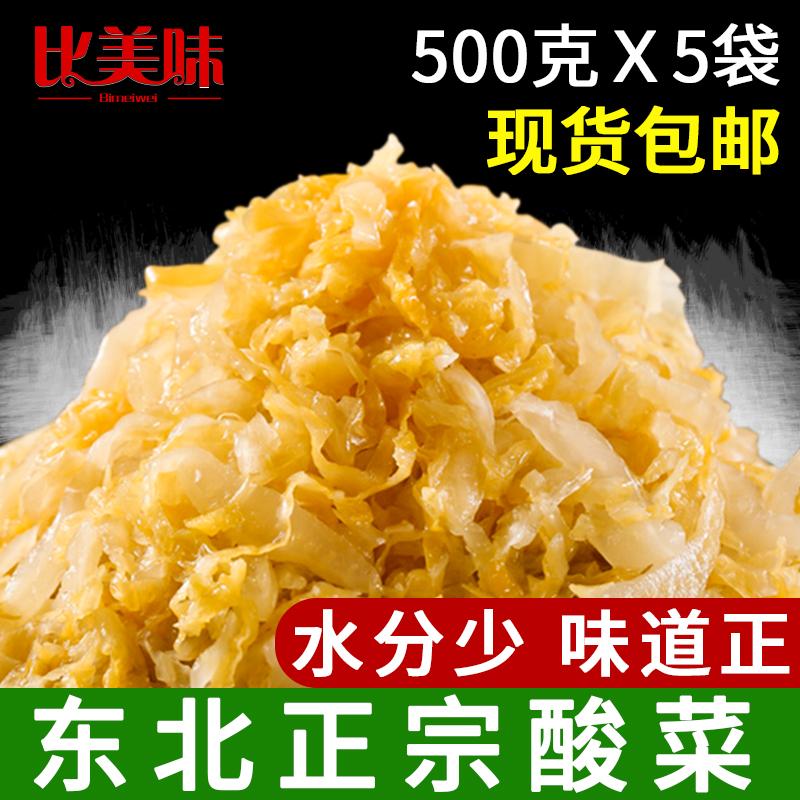 有机农家大缸腌制酸白菜丝5包5斤