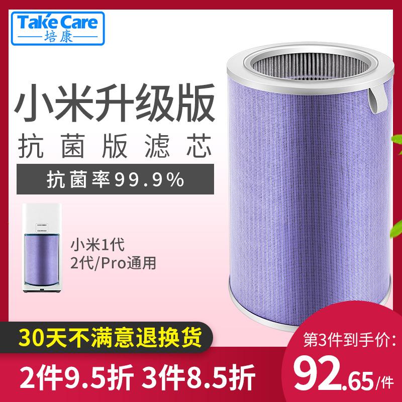培康适配小米空气净化器滤芯1代2代pro米家滤网家用除菌版