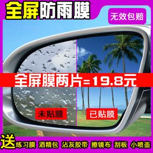 荣威RX3/eRX5/RX8/eI6汽车后视镜防雨贴膜全屏防水雾倒车镜改装饰价格