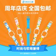 买小米还是360电话手表多少钱