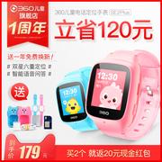 360se3代plus和5c儿童手表区别