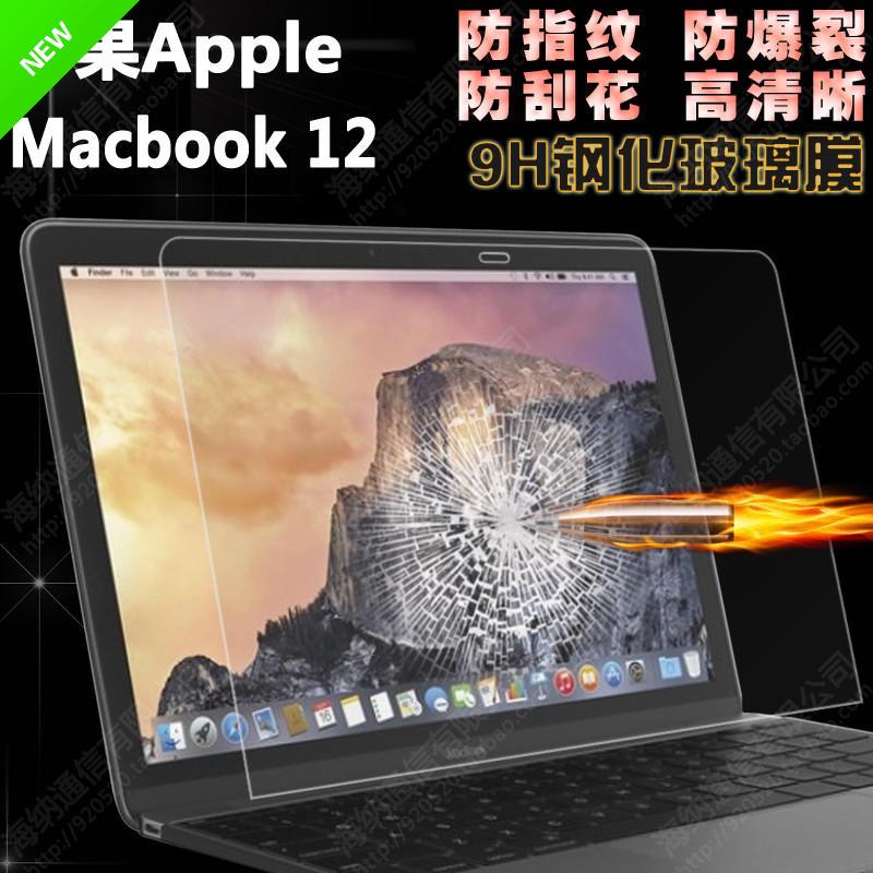 适用苹果 Macbook 12英寸 钢化玻璃膜 Macbook 12 钢化膜 保护膜