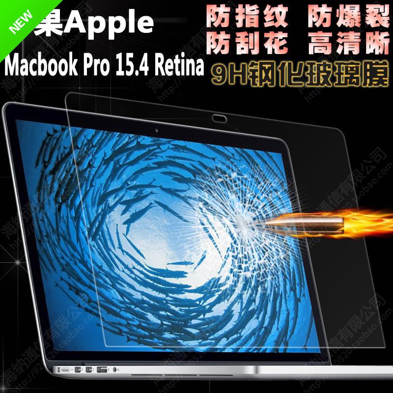 适用苹果 Macbook Pro Retina 15 钢化玻璃膜 15.4 钢化膜 保护膜