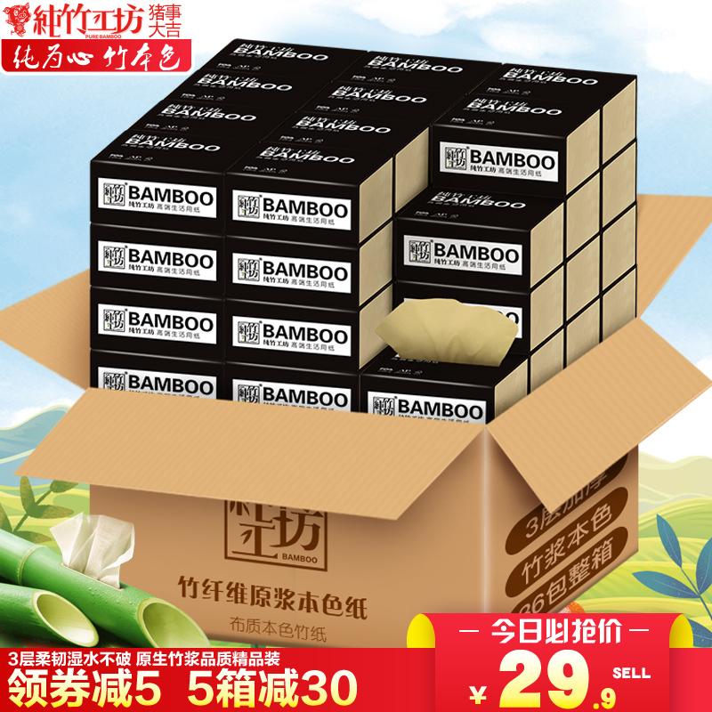纯竹工坊家用原浆抽纸整箱装原色抽纸餐巾纸竹浆本色卫生纸巾36包