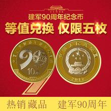 梦飞收藏2017年中国建军90周年流通纪念钱单枚裸钱10元收藏