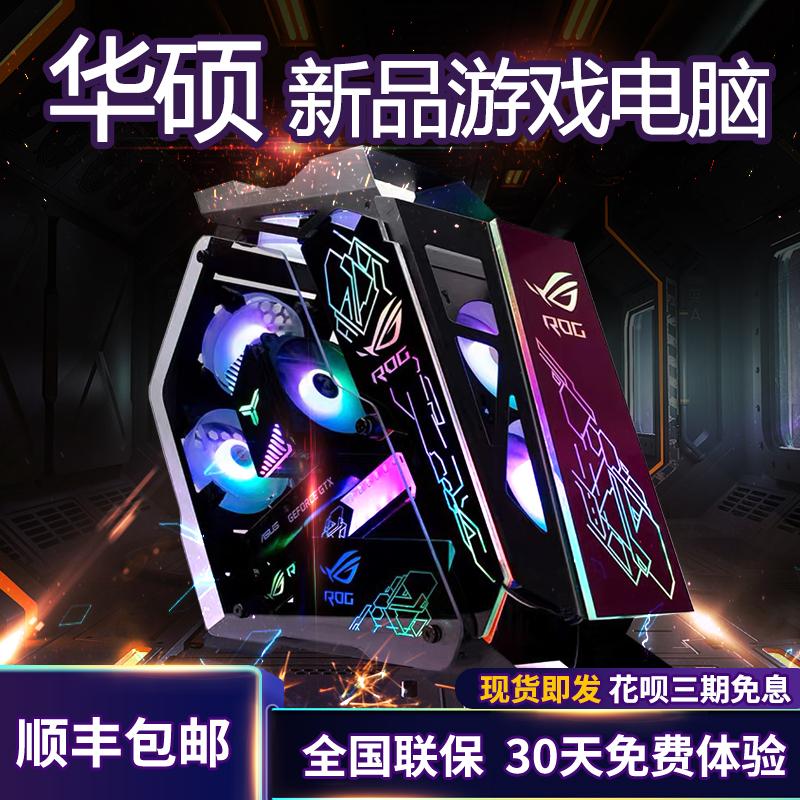 华硕游戏电脑i7i9电竞吃鸡全套渲染建模水冷网吧主机DIY主播配