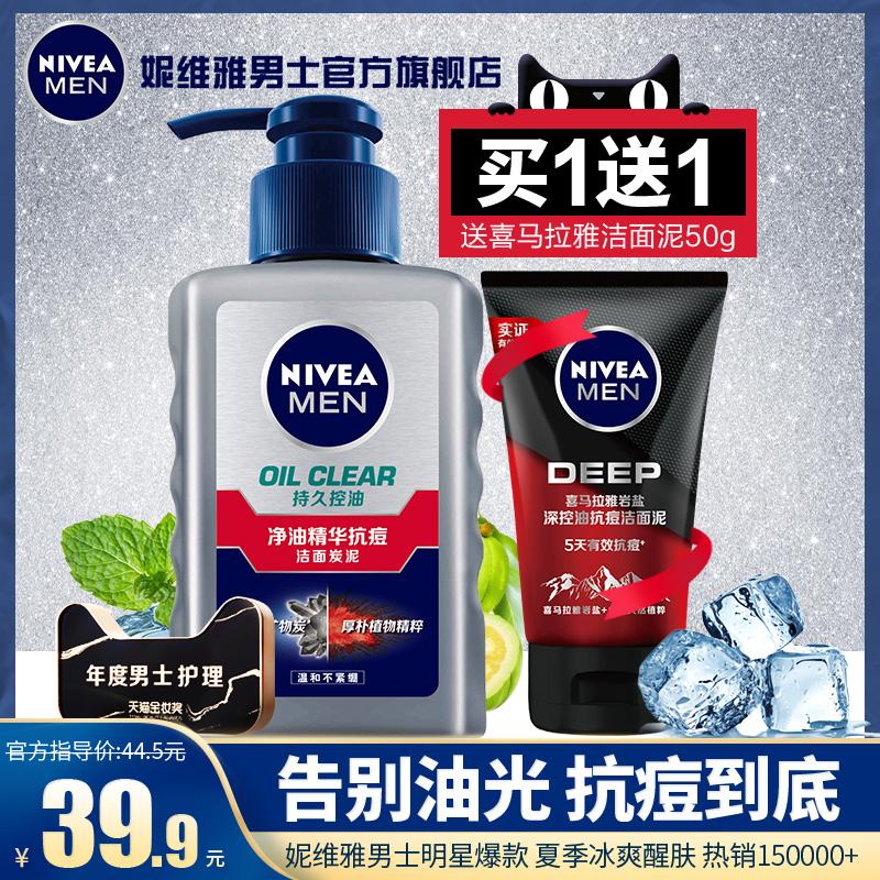 妮维雅男士专用洗面奶去油控油去黑头补水保湿护肤品祛痘印洁面乳