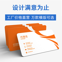 Printing business card making free design and printing PVC Card voucher coupon Color Double-sided creative business personality QR Code high-grade printing advertising custom special paper bump and convex custom-made