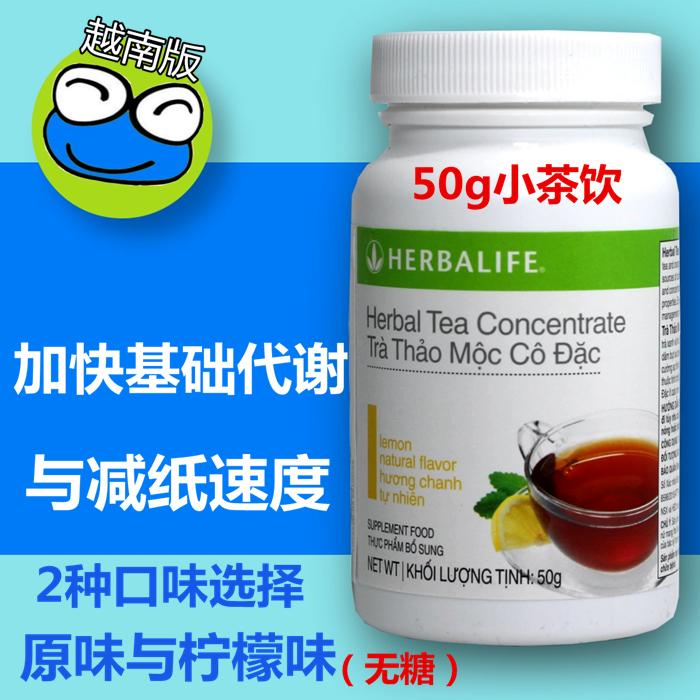 [康宝莱草本浓缩茶饮 草本茶 懒人茶运动茶 ] имеет [原味和柠檬味 越南] версия