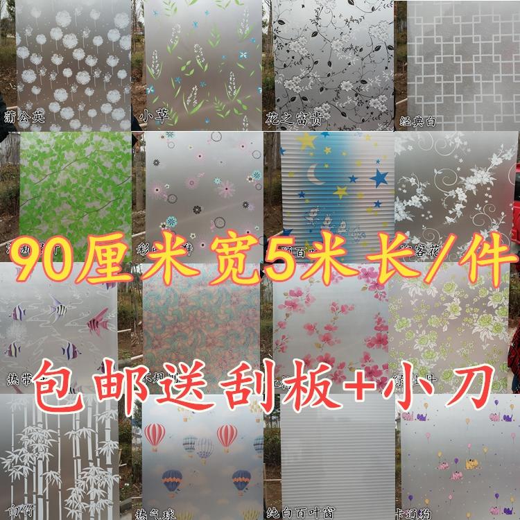 家庭玻璃带胶贴膜带胶浴屏贴纸粘纸窗花防污门贴厕所磨砂门窗背胶券后28.50元