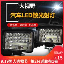 货车LED射灯通用 挖掘机LED散光大灯12V拖拉机24伏收割机汽车改装