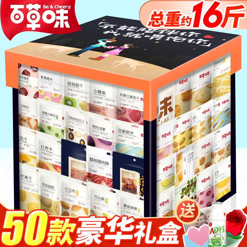 百草味巨型超大零食大礼包整箱送女友网红礼盒排行榜小吃休闲食品