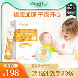 天然博士橘皮酵母锌补儿童婴儿婴幼儿宝宝营养锌非液体钙铁锌正品图片