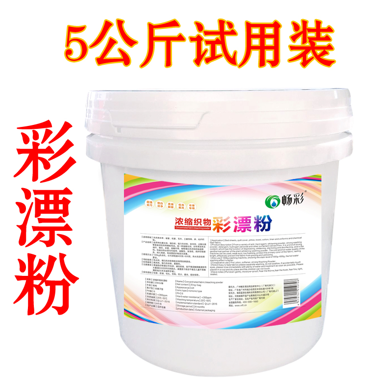 Color bleaching powder removing stain, yellow removing, whitening and blood removing oxygen bleaching powder hotel linen detergent white clothes bleaching powder
