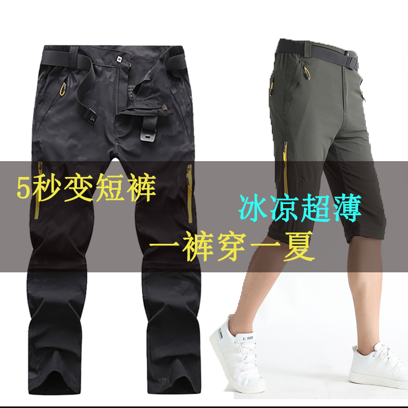 Detachable two cut quick dry pants mens summer outdoor mountaineering sports breathable leisure camouflage fashion two section 5-point shorts