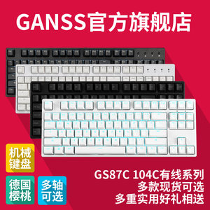 ganss高斯gs87c gs104c cherry pbt