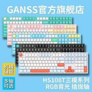 HELLO GANSS HS 108T有线 蓝牙2.4G无线三模RGB插拔TTC轴机械键盘
