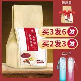 送杯】利香园红豆薏米茶薏米赤小豆茶湿气茶芡实茶脾胃养生茶40包图片