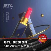 新款 C4D化妆品工程文件素材合集样图/效果图销售