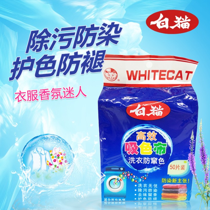 白猫吸色布50片家庭装色母片防串色抗染色正品包邮
