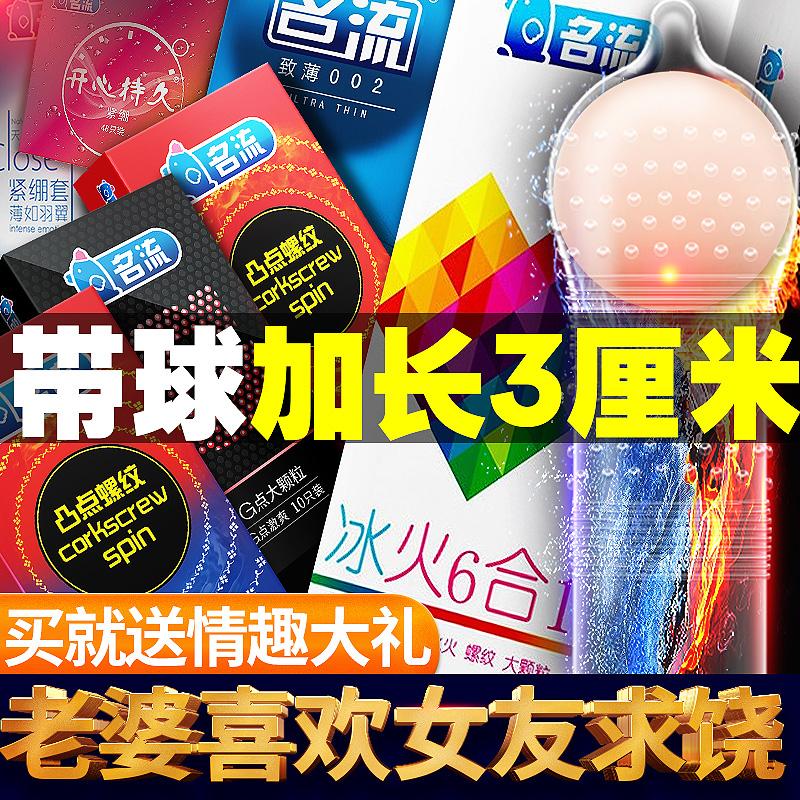 名流避孕套男超薄0.01安全套螺纹大颗粒加粗加长情趣持久装防早泄