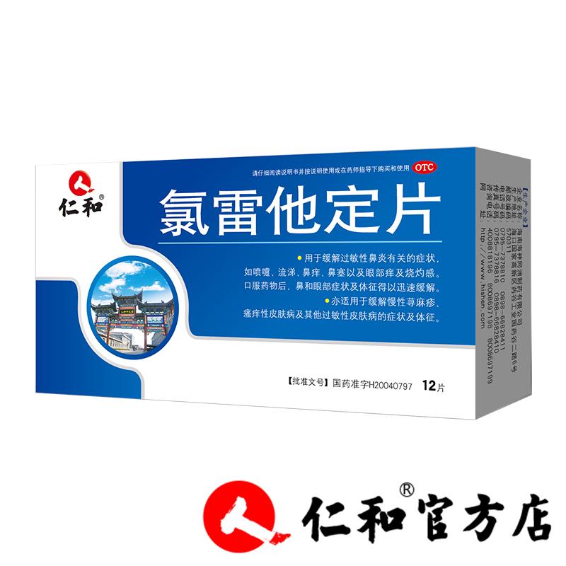 Ренхе лоратадин таблетки 12 таблеток / ящик для аллергического ринита заложенность носа, зуд носа, хроническая крапивница