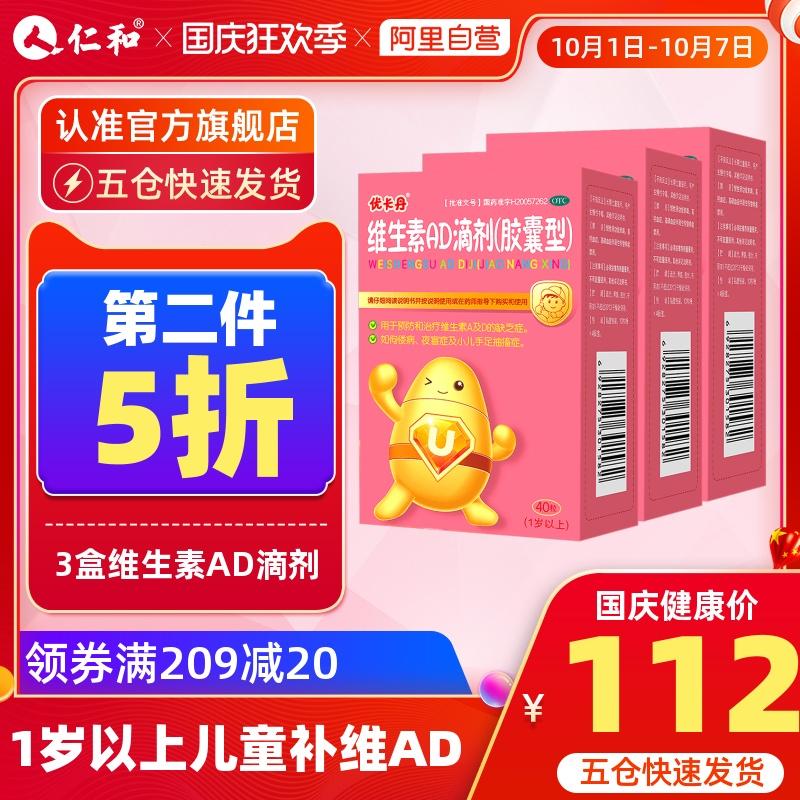 3箱の優ka丹ビタミンad点滴剤(ソフトカプセル型)魚肝油の赤ちゃんはカルシウムのビタミンdを補います。