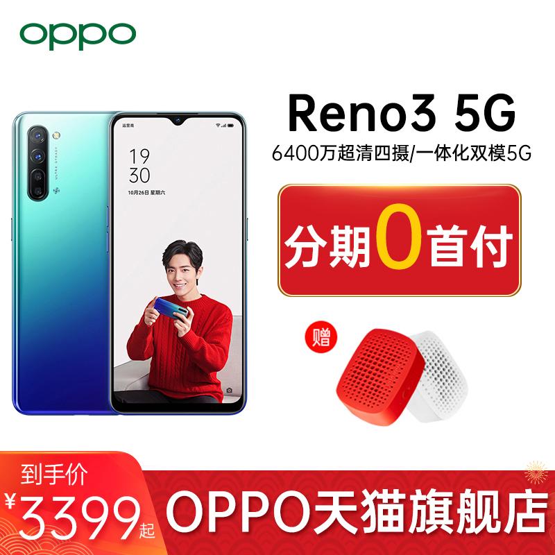 【分期0首付】oppo 5g全网通x手机