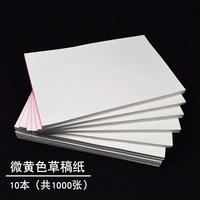 Бесплатная доставка по китаю Бумага для расчета бумажных документов 1000 листов белый Граффити-бумага