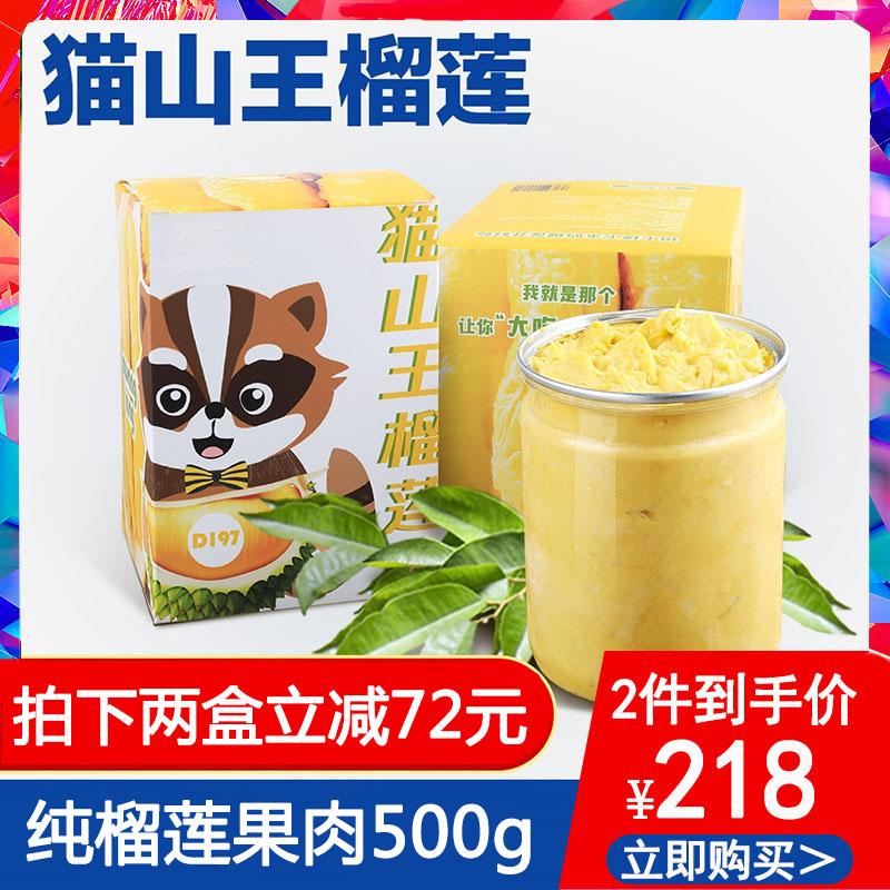 马来西亚进口猫山王榴莲肉果肉冷冻新鲜水果d197无核榴莲泥500g